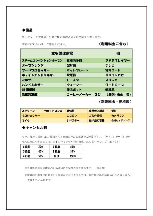 Microsoft Word - オーロラキッチンのレンタル - コピー-003