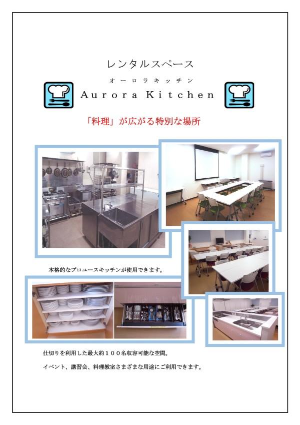 Microsoft Word - オーロラキッチンのレンタル - コピー-001