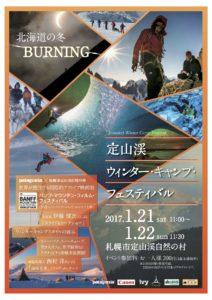 定山渓ウィンター・キャンプ・フェスティバル