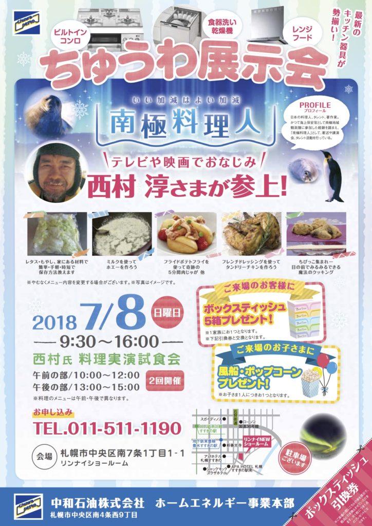 料理教室 リンナイショールーム 『ちゅうわ展示会』にての試食実演 @ リンナイショールーム