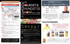 イベント 東京ビックサイト @ 東京ビッグサイト(東京国際展示場)